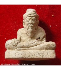 พระฤาษีวาสุเทพ ครูบาอิน วัดฟ้าหลั่ง (หมดแล้วครับ)