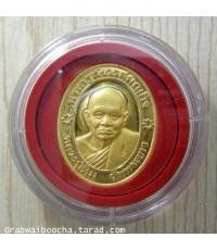 เหรียญรูปเหมือน หลวงปู่ทิม พระครูสังวรสมณากิจ (เหรียญที่ 3)