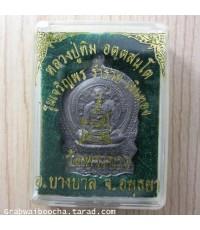 เหรียญนั่งพาน หลวงปู่ทิม เนื้อตะกั่ว (เหรียญที่ 2)
