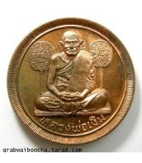 เหรียญหลวงพ่อเงิน บางคลาน (หมดแล้วครับ*)