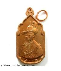 เหรียญนวมหาราช เนื้อทองแดง (หมดแล้วครับ)