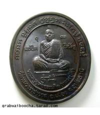 เหรียญแซยิด พระครูอุทัยธรรมกิจ (หลวงปู่ตี๋) (เหรียญที่ 1)