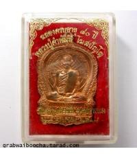 เหรียญนั่งพาน หลวงปู่คำพันธ์ (เนื้อทองแดง) (เหรียญที่ 1) (หมดแล้วครับ)