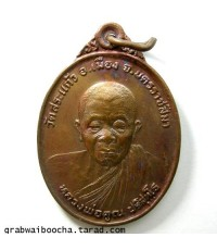 เหรียญหลวงพ่อคูณ ที่ระลึกสร้างศาลาเอนกประสงค์ (หมดแล้วครับ)
