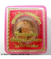 เหรียญหลวงพ่อเงิน-กรมหลวงชุมพร (เหรียญเพิร์ธ) (หมดแล้วครับ)