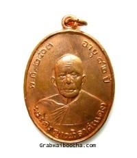 เหรียญพระครูญาณวิลาศ (หลวงพ่อแดง) (เหรียญที่ 1)