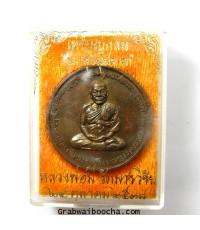 เหรียญกลม หลวงพ่อมี (เหรียญที่ 2) (หมดแล้วครับ)