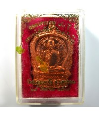 เหรียญนั่งพานหลวงปู่คำพันธ์ เนื้อทองแดง (หมดแล้วครับ)