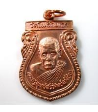 เหรียญเสมา หลวงพ่อเมี้ยน วัดโพธิ์กบเจา (เหรียญที่ 1)