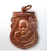 เหรียญเสมา หลวงพ่อเมี้ยน วัดโพธิ์กบเจา (เหรียญที่ 2)