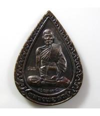 เหรียญหยดน้ำ หลวงพ่อรวย รุ่นแจกทาน (เหรียญที่ 1)