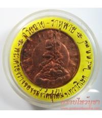 เหรียญสุริยฉาย-ราหูพ่าย เนื้อทองแดง (เหรียญที่ 1)