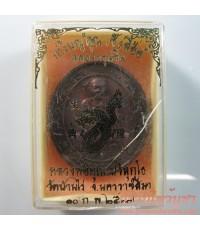 เหรียญคูณ เซ็งลี้ฮ้อ ฉลองตรุษจีน (เหรียญที่ 2)