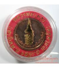 เหรียญ หลวงพ่อเพชร วัดจุฬามณี (เหรียญที่ 2)