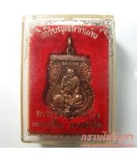 เหรียญเสมากันภัย พระรูปเหมือน หลวงปู่ทิม (หมดแล้วครับ*)
