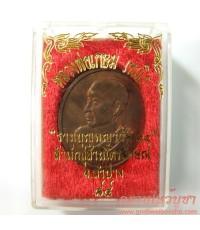 เหรียญหลวงพ่อเกษม เขมโก รุ่นรวมบุญพญาวัน 84 (เหรียญที่ 1)