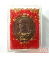 เหรียญหลวงพ่อเกษม เขมโก รุ่นรวมบุญพญาวัน 84 (เหรียญที่ 2)