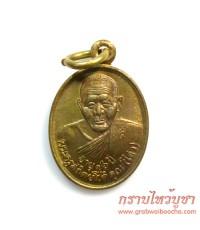 เหรียญพระครูสถิตยโชติคุณ หลวงพ่อไสว (เหรียญที่ 2)
