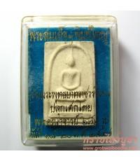 พระสมเด็จพิมพ์ใหญ่ วัดพระพุทธบาทราชวรวิหาร (องค์ที่ 1)
