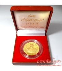 เหรียญพระบาทสมเด็จพระจุลจอมเกล้าเจ้าอยู่หัว (รัชกาลที่ 5) (หมดแล้วครับ)