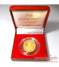 เหรียญพลเรือเอกพระเจ้าบรมวงศ์เธอ กรมหลวงชุมพรเขตอุดมศักดิ์ (หมดแล้วครับ)