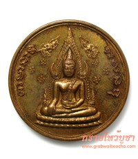 เหรียญพระพุทธชินราช เนื้อนวโลหะ (หมดแล้วครับ*)
