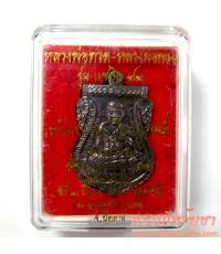เหรียญพิมพ์เสมาหลวงพ่อทวดหน้าเลื่อน ด้านหลังหลวงพ่อทองหน้าเลื่อน เนื้อเนื้อทองแดงนอกรมดำ (หมดครับ)