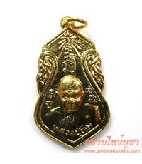 เหรียญเสมาหลวงปู่ทิม ด้านหลังยันต์สิงห์ เนื้อทองเหลือง (เหรียญที่ 1)