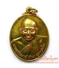 เหรียญไข่รูปเหมือนหลวงปู่ทิม เนื้อทองเหลือง