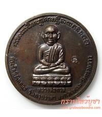 เหรียญหลวงปู่ทวด พิมพ์หัวโต (เหรียญที่ 2)