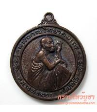 เหรียญรูปเหมือนหลวงพ่อคูณ ปริสุทโธ (พระญาณวิทยาคมเถร)