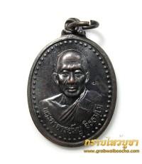 เหรียญพระอาจารย์มนู จิรธมโม เนื้อทองแดง (เหรียญที่ 2)