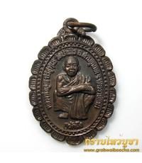 เหรียญหลวงพ่อคูณ ปริสุทโธ (เหรียญที่ 1)