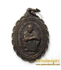เหรียญหลวงพ่อคูณ ปริสุทโธ (เหรียญที่ 2)