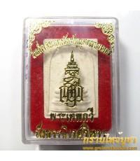 สมเด็จพระพุทธสัพพัญญูตตญาณมงคล พระเทพกวี (องค์ที่ 1)