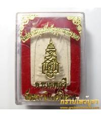 สมเด็จพระพุทธสัพพัญญูตตญาณมงคล พระเทพกวี (องค์ที่ 2)