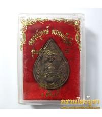 เหรียญเสาร์ 5 มหาบารมี หยดน้ำพิมพ์ซ้อนหลวงปู่ทวด-หลวงปู่หงษ์ เนื้อนวฤทธิ์ (หมดแล้วครับ)