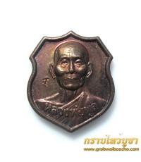 เหรียญอาร์มรูปเหมือน หลวงพ่อพูล วัดไผ่ล้อม (เหรียญที่ 1)