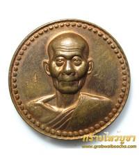 เหรียญกลมรูปเหมือน หลวงพ่อพูล วัดไผ่ล้อม รุ่นเงินเพิ่มพูล