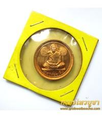เหรียญมหาเศรษฐี หลวงพ่อเงิน (หมดแล้วครับ)