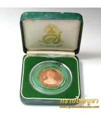 เหรียญรัชกาลที่ 9 ด้านหลังรัชกาลที่ 5 เนื้อทองแดง (เหรียญที่ 2)