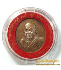 เหรียญหลวงปู่แว่น ธนปาโล
