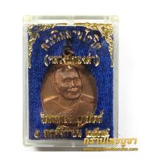เหรียญรูปเหมือนพระนิมมานโกวิท (หลวงปู่ทองดำ)
