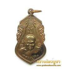 เหรียญเสมาหลวงปู่ทิม เนื้อนวโลหะ (หมดแล้วครับ*)