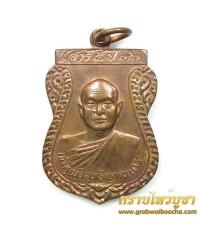 เหรียญเสมาเจ้าวิสุทธิญาณเถร (หลวงพ่อสมชาย)