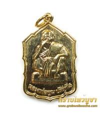 เหรียญรูปเหมือนหลวงพ่อคูณ ปริสุทโธ (หมดแล้วครับ*)