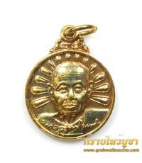 เหรียญรูปเหมือนหลวงพ่อหยอด เนื้อทองเหลือง