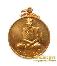 เหรียญกลมรูปเหมือน หลวงพ่อหยอด เนื้อทองแดง