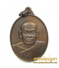เหรียญรูปเหมือนหลวงปู่อ่อนสา สุขกาโร (หมดแล้วครับ)