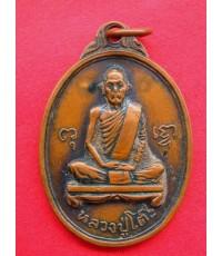 เหรียญหลวงปู่โต๊ะ ปี2512